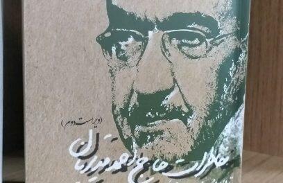چاپ دوم «خاطرات حاج احمد قدیریان» روانه بازار شد