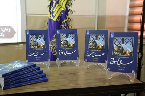 تصاویر / نشست معرفی و نقد کتاب سماع موتی