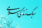 دوره شش جلدی سبک زندگی اسلامی منتشر شد
