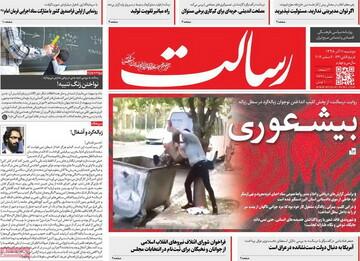صفحه اول روزنامه های ۱۱ آذر ۹۸