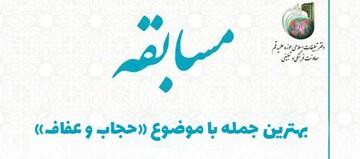 مسابقه بهترین جمله با موضوع «حجاب و عفاف» برگزار می شود