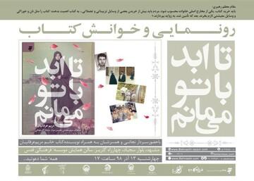 برگزاری مراسم رونمایی و خوانش کتاب «تا ابد با تو می مانم» در مشهد