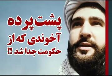 فیلم| پشت پرده کلیپ جنجالی روحانی یزدی
