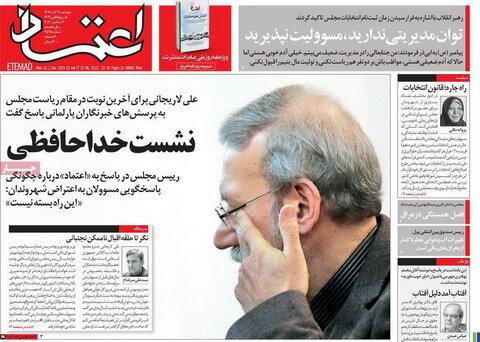 صفحه اول روزنامه های 11 آذر 98