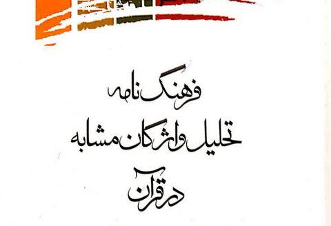 کتاب فرهنگ نامه تحلیل واژگان مشابه در قرآن