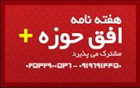 هفته نامه افق حوزه