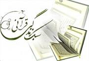 کارگاه های سبک زندگی قرآنی در استان بوشهر برگزار می شود
