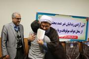 زندانیان جرائم غیرعمد مازندران به آغوش خانواده بازگشتند