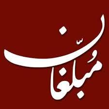 شورای جامعه مبلغان برتر لرستان تشکیل می شود