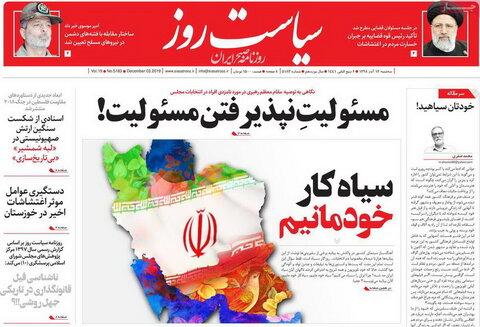 صفحه اول روزنامه های ۱۲ آذر ۹۸