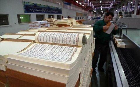 چاپ قرآن