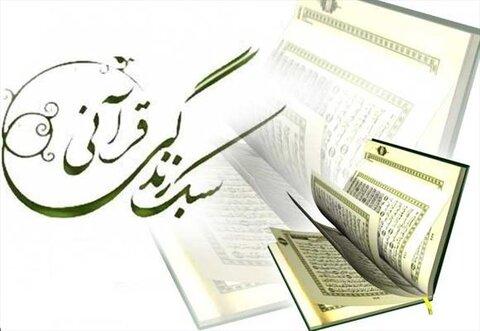 کارگاه سبک زندگی قرآنی