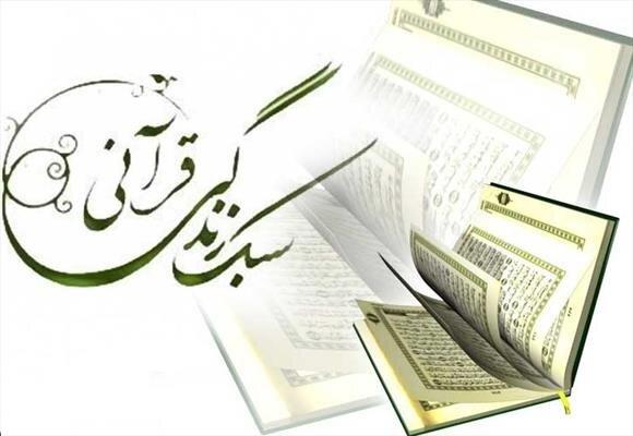 درمان مقابله با فتنههای زمان سبک زندگی قرآنی است