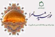 جشن میلاد خورشید سامرا در رادیو معارف