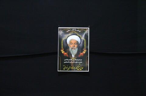 تصاویر مراسم یادبود مرحوم حجت الاسلام والمسلمین روحی یزدی