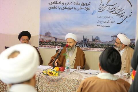 کمیسیون های نهمین اجلاسیه جامعه مدرسین و علمای بلاد در اصفهان