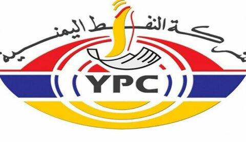 نفط اليمنية