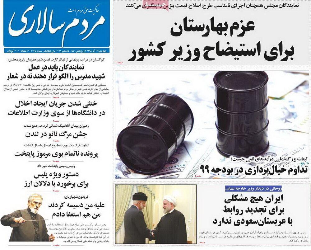 صفحه اول روزنامه های ۱۳ آذر ۹۸
