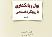 بررسی مسائل مهم حوزه پول و بانکداری اسلامی در اثر جدید پژوهشگاه حوزه و دانشگاه