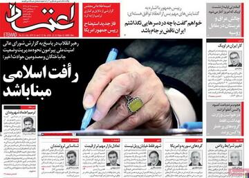 صفحه اول روزنامه های ۱۴ آذر ۹۸