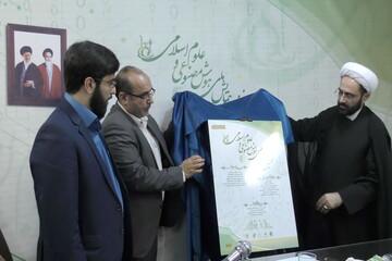 پوستر همایش ملی هوش مصنوعی و علوم اسلامی رونمایی شد