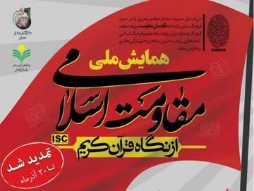تمدید مهلت شرکت در همایش ملی «مقاومت اسلامی از نگاه قران کریم» تا ۲۰ آذر