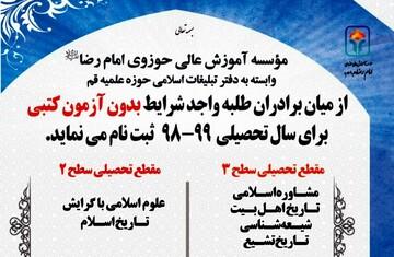 پذیرش تکمیل ظرفیت نیمسال دوم تحصیلی جاری در مؤسسه امام رضا(ع)