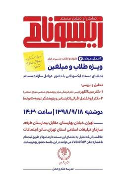 نمایش و تحلیل مستند ایکسونامی ویژه طلاب تهرانی برگزار می شود