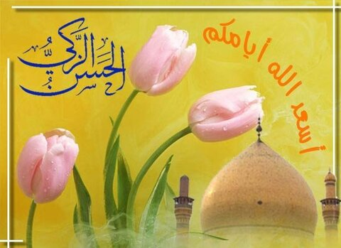 الإمام الحسن العسكري (عليه السلام)