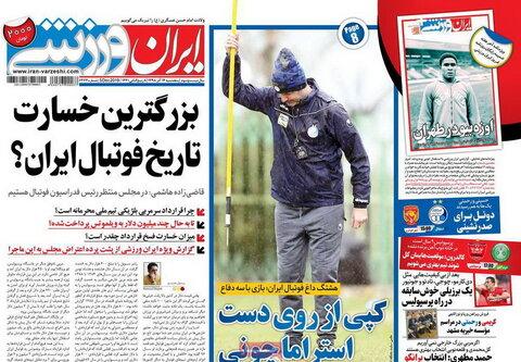صفحه اول روزنامه های 14 آذر 98