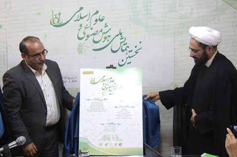 تصاویر/ نشست خبری نخستین همایش ملی هوش مصنوعی و علوم اسلامی
