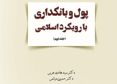 کتاب پول و بانکداری با رویکرد اسلامی