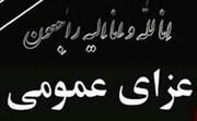 دو روز عزای عمومی در کرمان اعلام شد