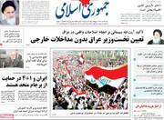 صفحه اول روزنامه های ۱۶ آذر ۹۸