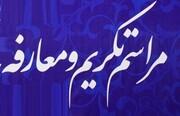 مدیر جدید حوزه علمیه خواهران بوشهر معرفی شد