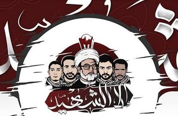 عید شهدای بحرین با شعار قصاص خون شهدا برگزار می شود