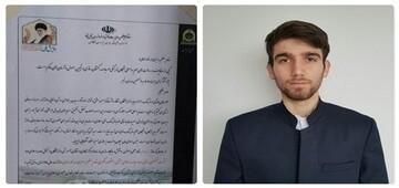 طلبه شیروانی رتبه دوم فراخوان «ناجا و جامعه اسلامی» را کسب کرد