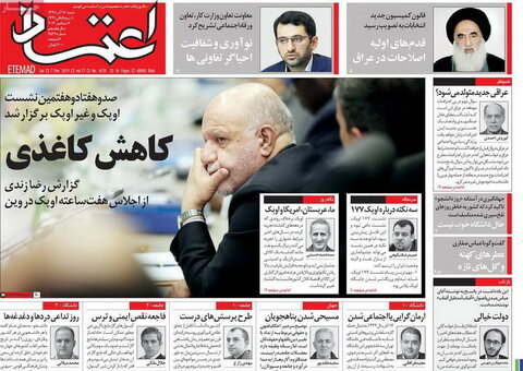 صفحه نخست روزنامه های 16 آذر 98