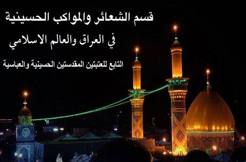 مواکب حسینی