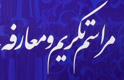 حوزه علمیه خواهران استان بوشهر