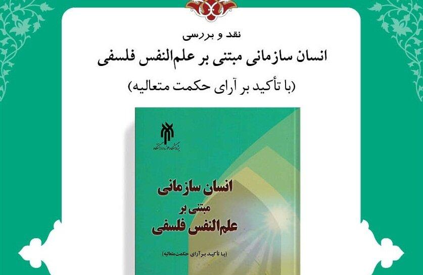 «انسان سازمانی مبتنی بر علمالنفس فلسفی» نقد میشود