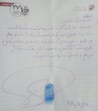 مادر طلبه ای که به شهادت فرزندش هم راضی است+ دست نوشته