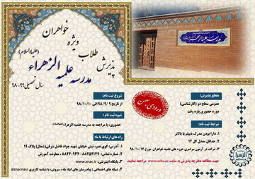 مدرسه خواهران علمیه الزهرا(س) تهران در مقطع عمومی سطح ۲ طلبه می پذیرد