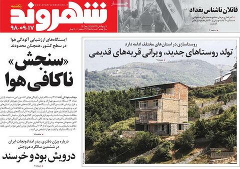 صفحه نخست روزنامههای 17 آذر 98