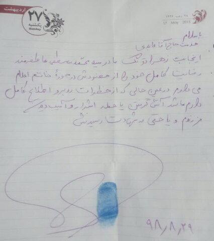 دست نوشته مادر طلبه