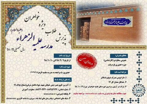 پذیرش مدرسه الزهرا(س) تهران