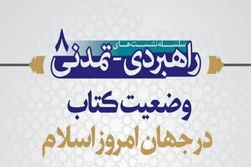 نشست «وضعیت کتاب در جهان امروز اسلام» برگزار میشود