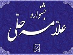اختتامیه جشنواره علامه حلی در همدان برگزار می شود