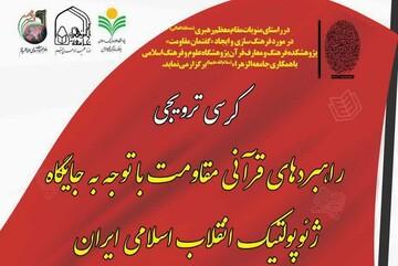 کرسی ترویجی راهبردهای قرآنی مقاومت با توجه به جایگاه ژئوپولوتیک انقلاب اسلامی ایران