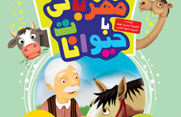 ۵۰ دستور اسلام درباره مهربانی با حیوانات کتاب شد